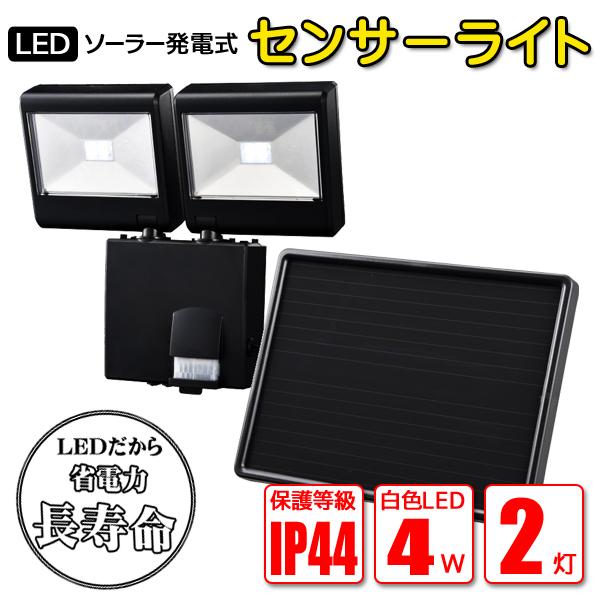 LEDソーラーセンサーライト2灯