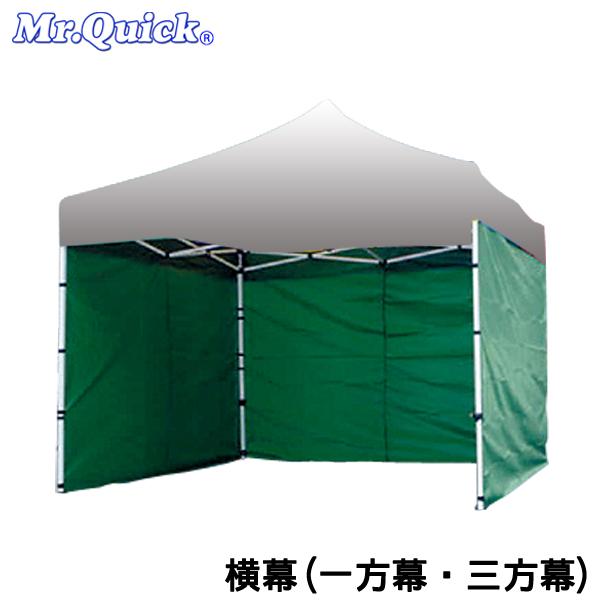 ミスークイックテント用横幕(一方幕)