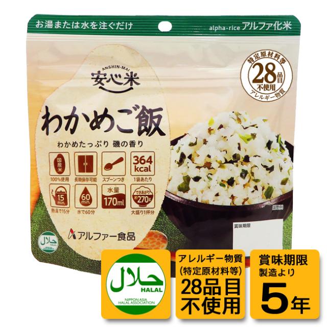 安心米わかめご飯(個食100g):15袋入/50袋入