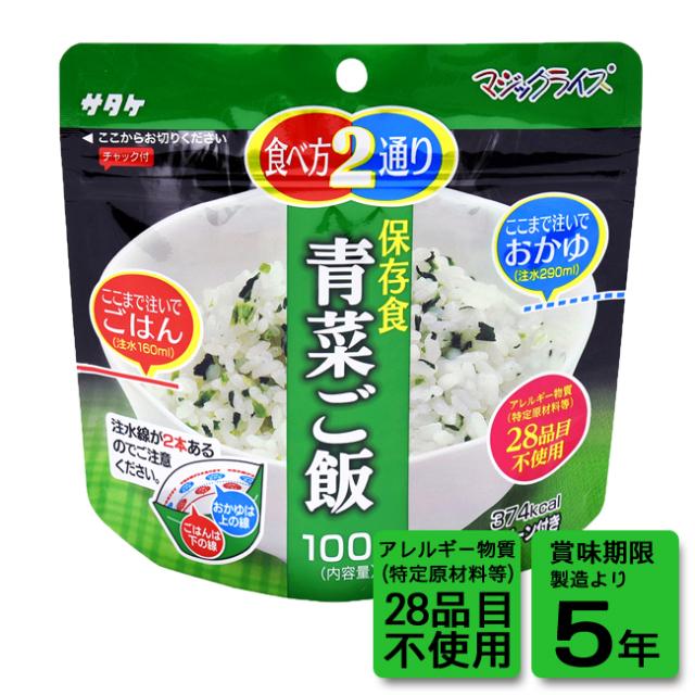 マジックライス 青菜ご飯100g個食(20袋入・50袋入/箱)