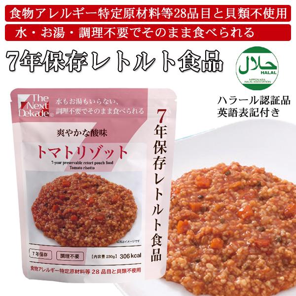 7年保存レトルト食品:トマトリゾット