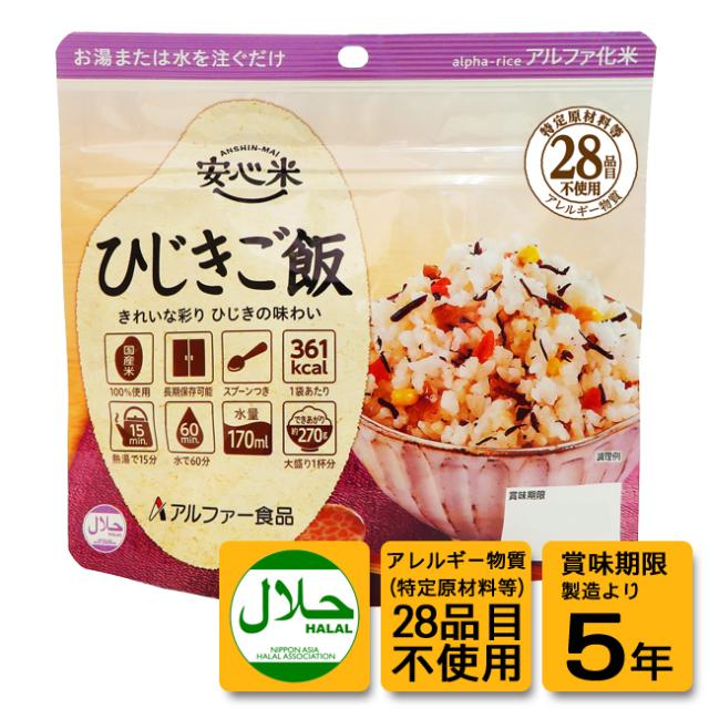 安心米ひじきご飯(個食100g):15袋入/50袋入