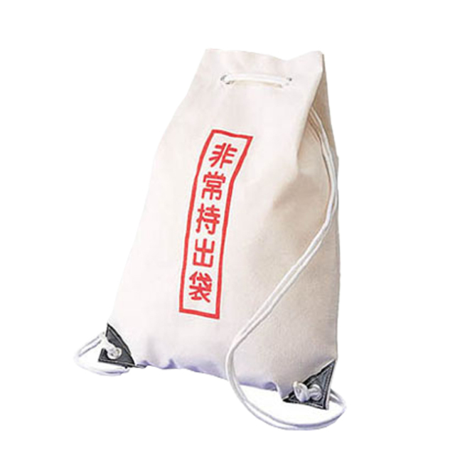 綿ナップタイプ非常持出袋