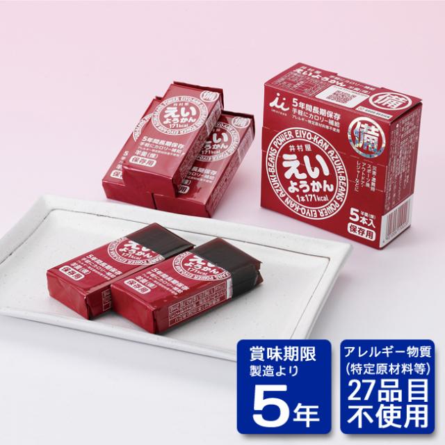 えいようかん(20箱:60g×5本/箱)