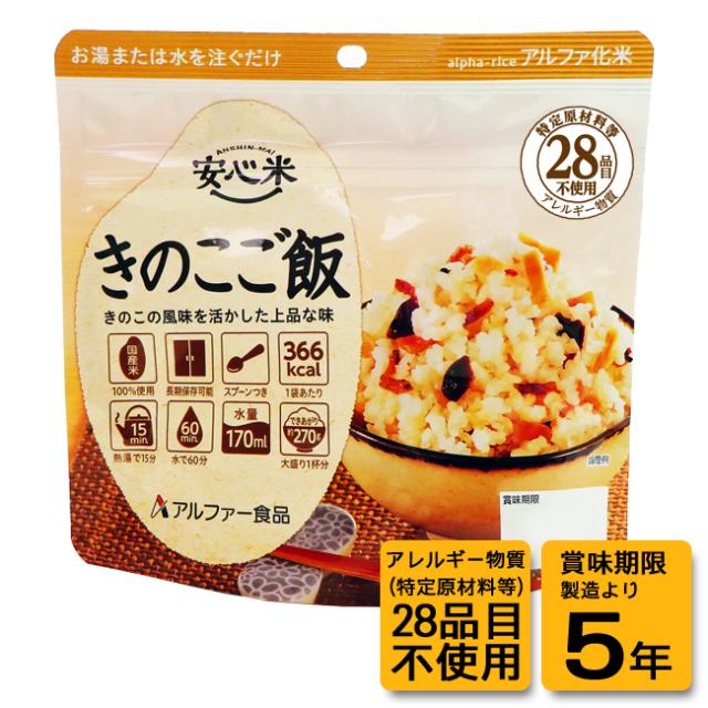 安心米きのこご飯(個食100g):15袋入/50袋入