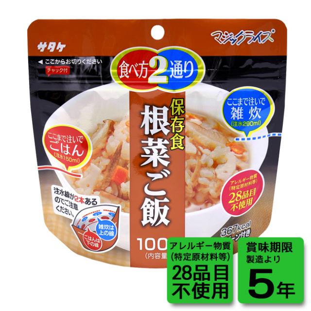 マジックライス 根菜ご飯100g個食(20袋入・50袋入/箱)