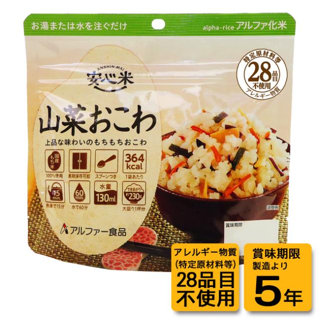 安心米山菜おこわ(個食100g):15袋入/50袋入