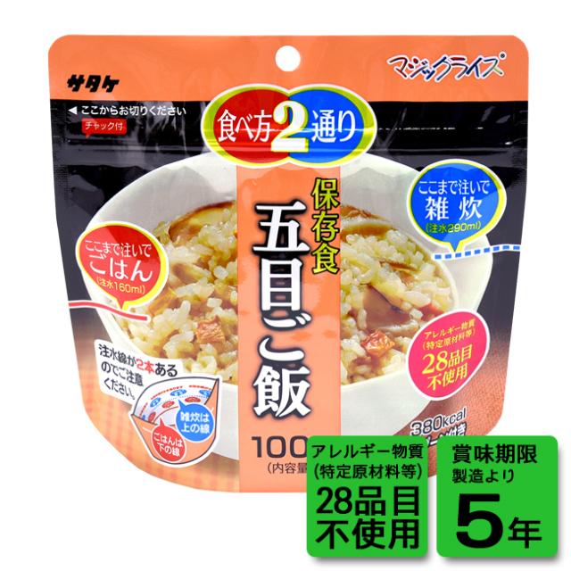 マジックライス五目ご飯100g個食(20袋入・50袋入/箱)