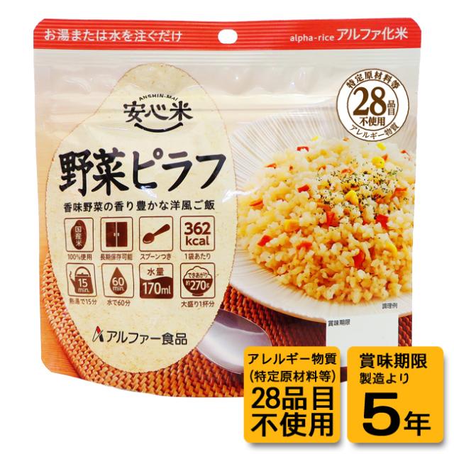 安心米 野菜ピラフ(個食100g):15袋入/50袋入