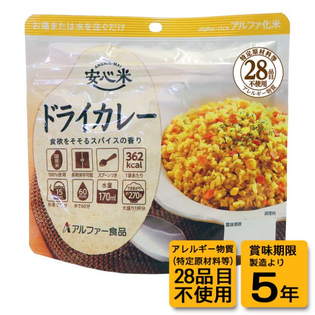 安心米 ドライカレー(個食100g):15袋入/50袋入