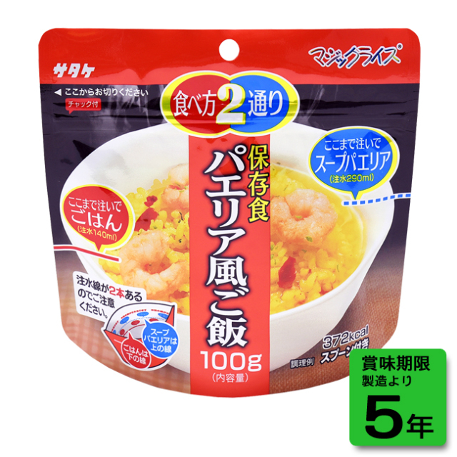 マジックライス パエリア風ご飯(20袋入・50袋入/箱)
