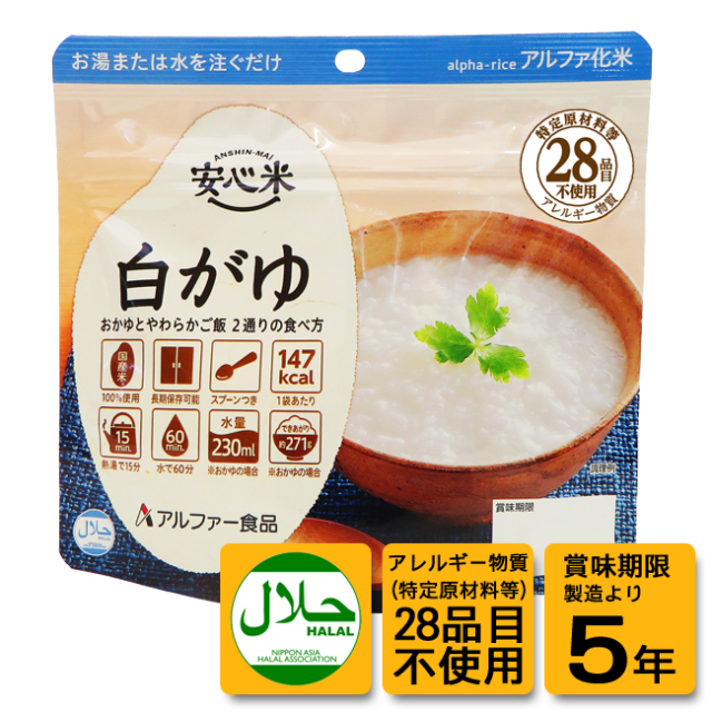 安心米白がゆ(個食41g):30袋入/50袋入