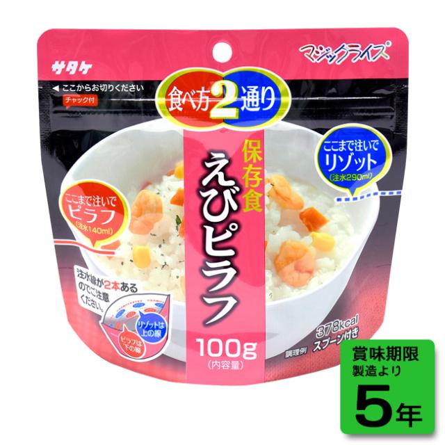 マジックライス えびピラフ(20袋入・50袋入/箱)