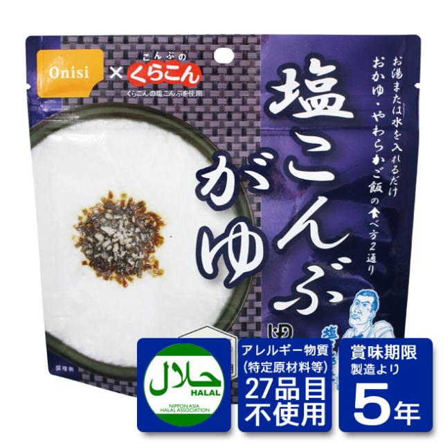尾西アルファ米:塩昆布がゆ