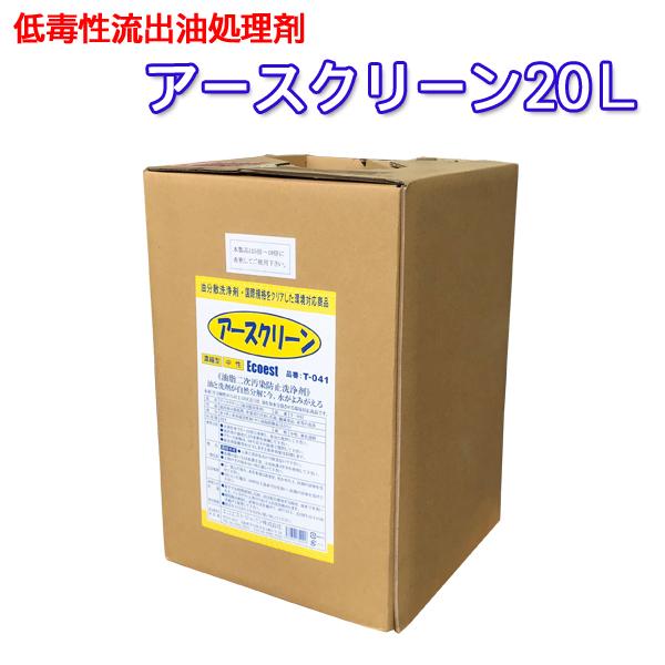 低毒性流出油処理剤アースクリーン 20L