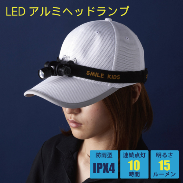 LEDアルミヘッドランプ