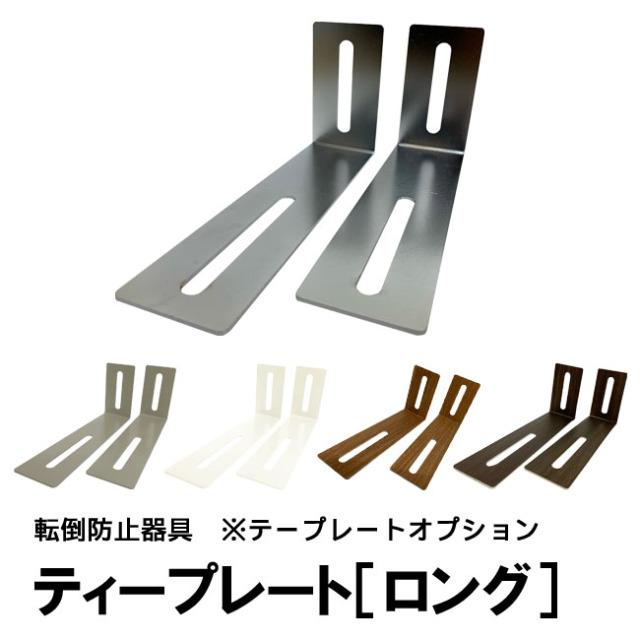 家具転倒防止器具 ティープレートロングプレート