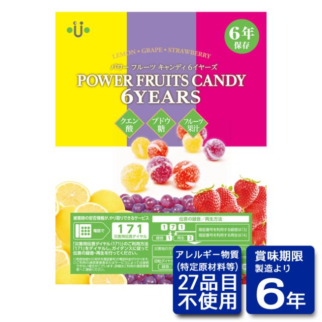 パワーフルーツキャンディ6年保存