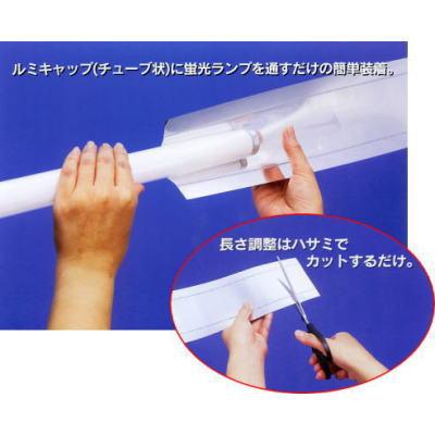 蛍光灯カバー ルミキャップ(10枚セット)