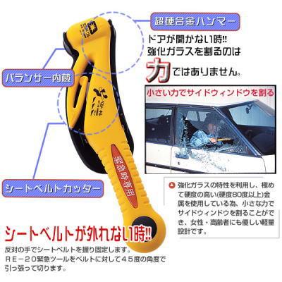 事故車からの脱出・救出専用ツール 緊急ツール