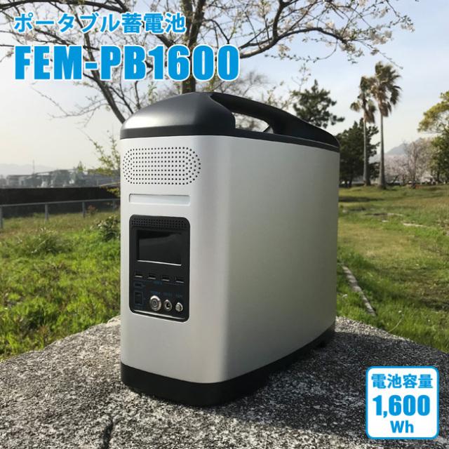 ポータブル蓄電池FEM-PB1600