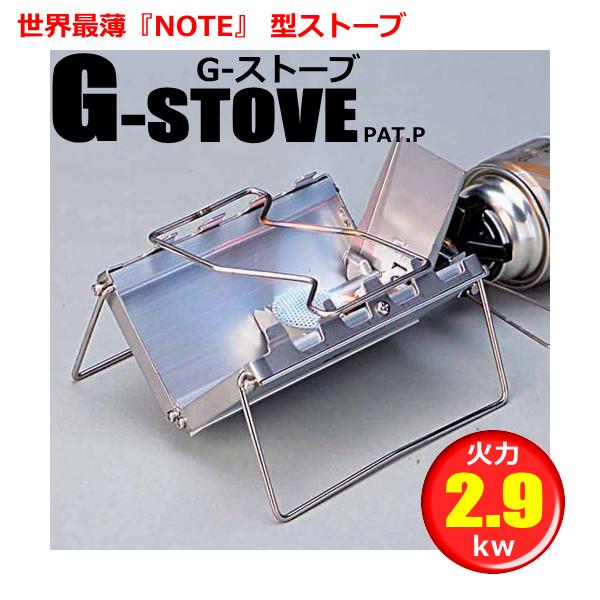 世界最薄ノート型ストーブG'sストーブ
