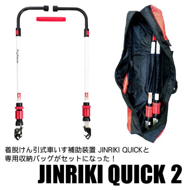 車いす緊急避難装置 JINRIKI QUICK2(ジンリキクイック2)