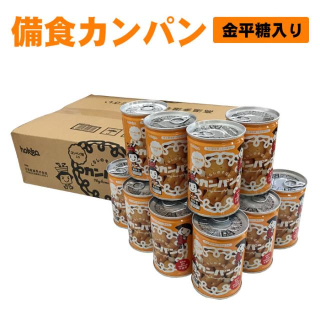 備食カンパン金平糖入り(24缶入/箱)