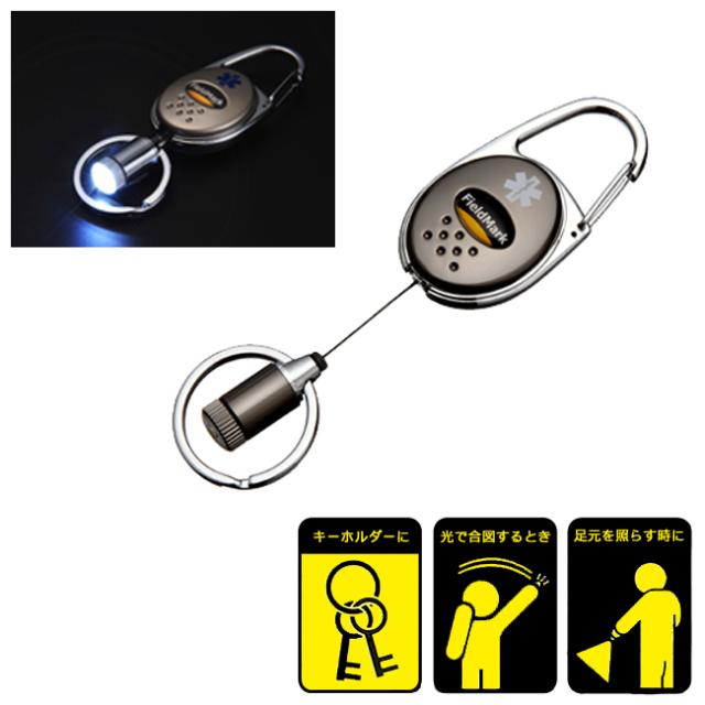 LEDライト付伸びるキーホルダー/ブラック