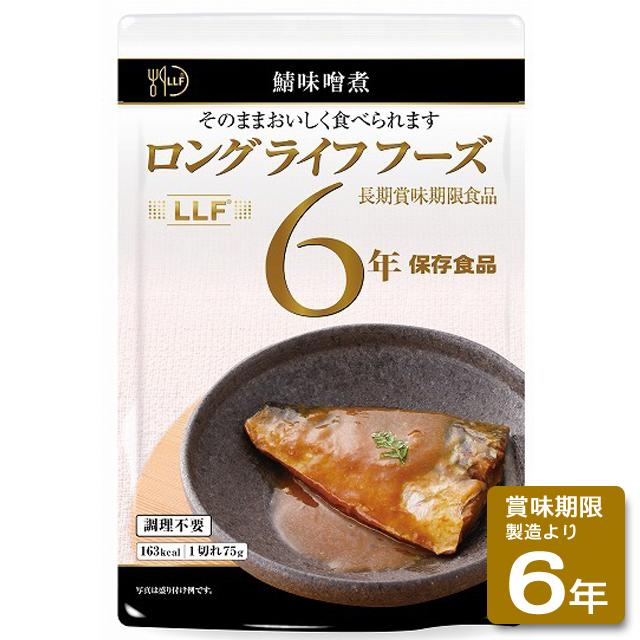鯖味噌煮(50食入/箱)