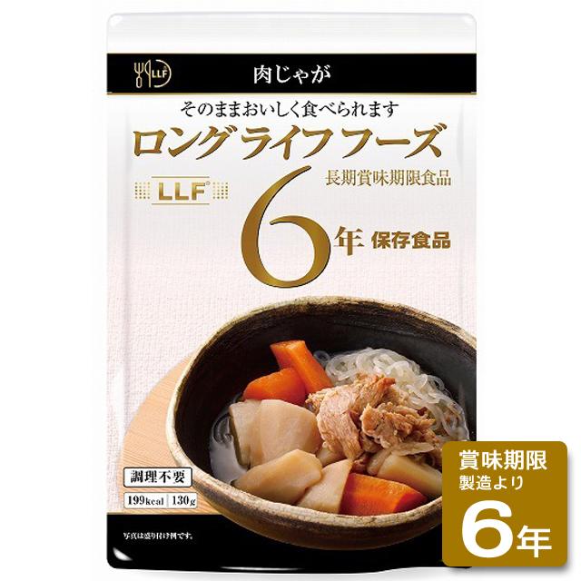 肉じゃが(50食入/箱)