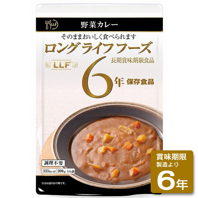 野菜カレー(50食入/箱)