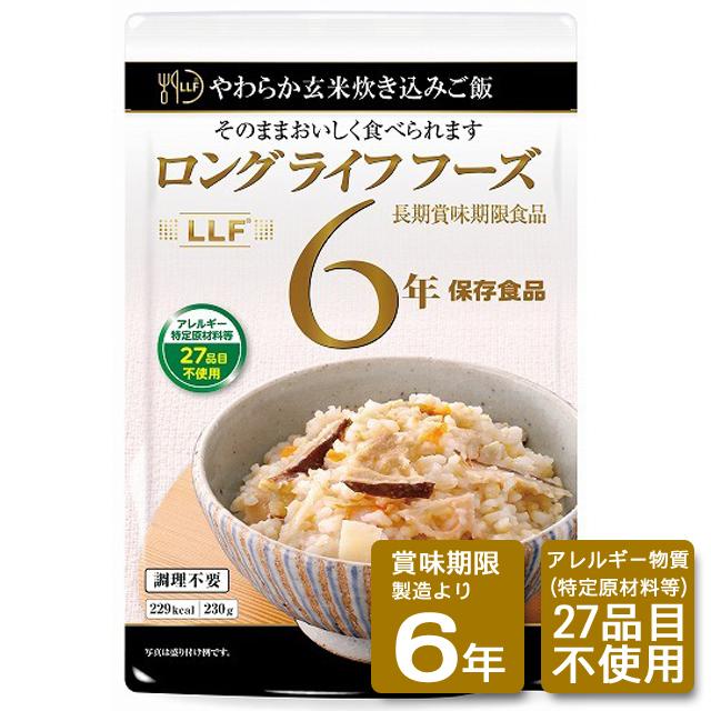 やわらか玄米炊き込みご飯(50食入/箱)