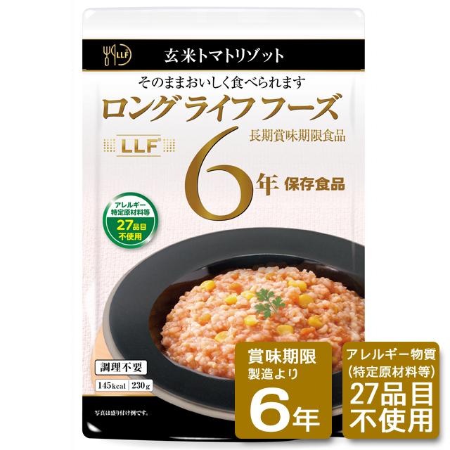 玄米トマトリゾット(50食入/箱)