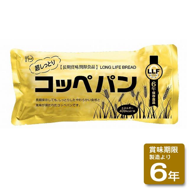 超しっとりコッペパン(50食入/箱)