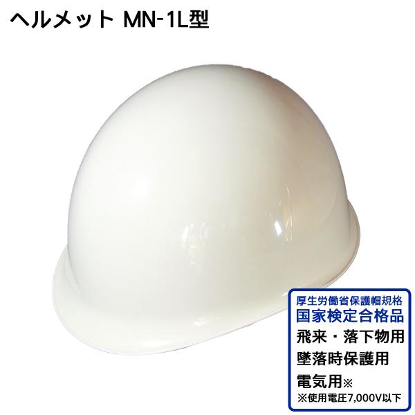 防災ヘルメットMN-1L型