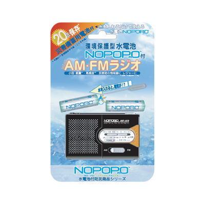水を入れるだけで使える電池!水電池NOPOPO付AM/FMラジオ
