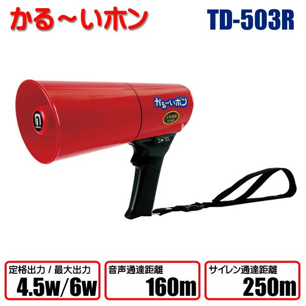 かる~いホン TD-503R