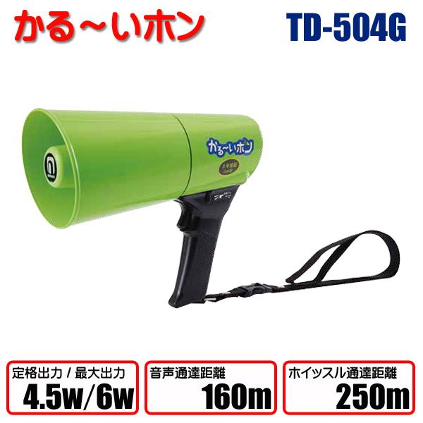 かる~いホン TD-504G