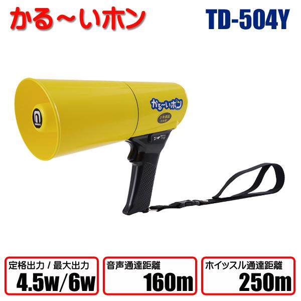 かる~いホン TD-504Y