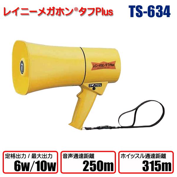 レイニーメガホンタフPlus TS-634
