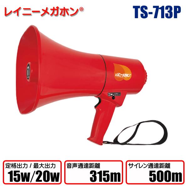 レイニーメガホンTS-710シリーズ TS-713P