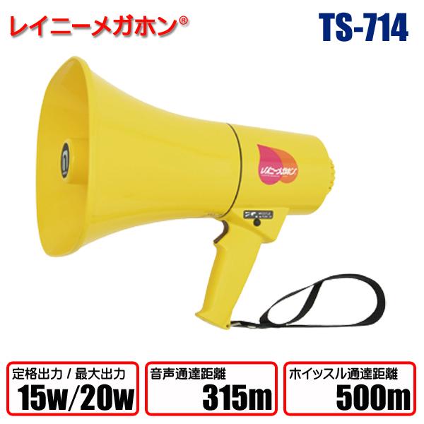 レイニーメガホンTS-710シリーズ TS-714
