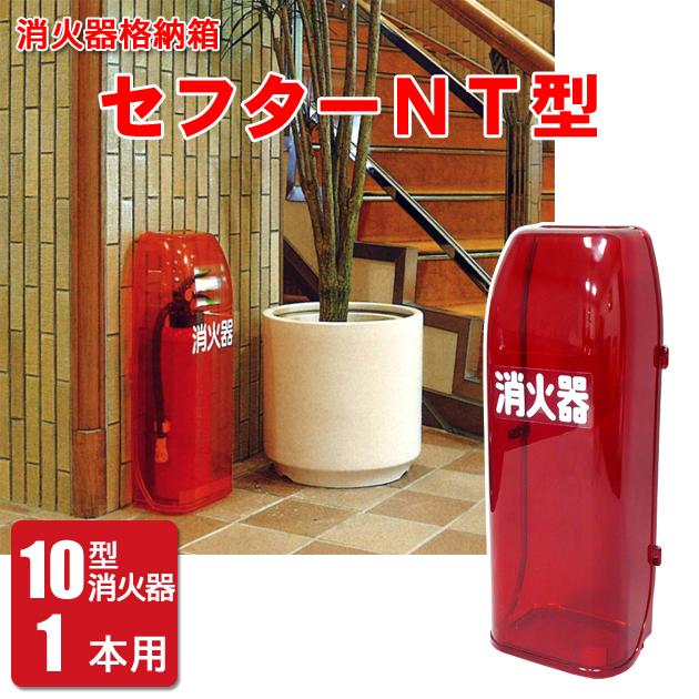 消火器格納箱セフターNT型