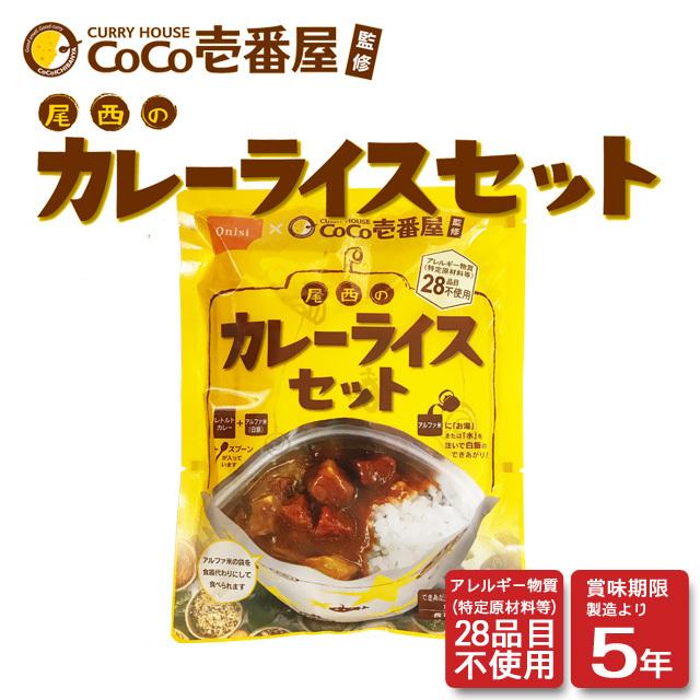 CoCo壱番屋監修 尾西のカレーライスセット(30セット)