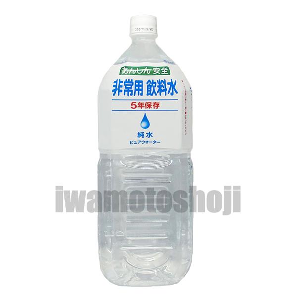 純水ピュアウォーター 非常用飲料水(2Lml×6本入)