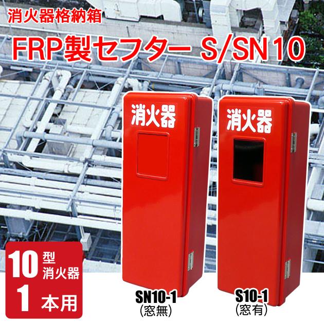 消火器格納箱10型1本用S/SN10-1