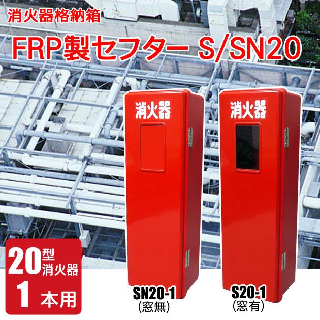 消火器格納箱20型1本用S/SN20-1