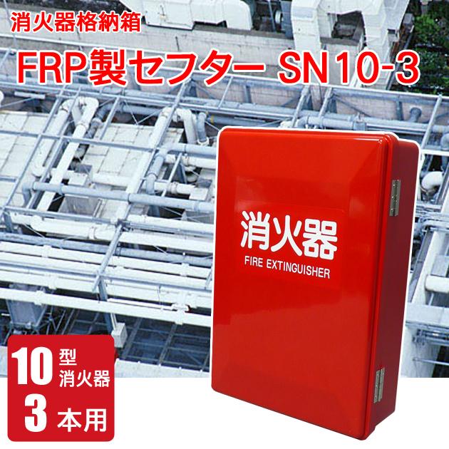 消火器格納箱10型3本用SN10-3