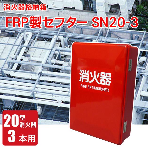 消火器格納箱20型3本用SN20-3